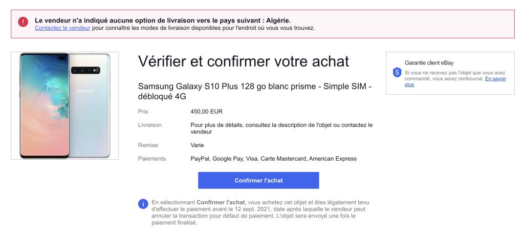 شراء هاتف من موقع ايباي eBay